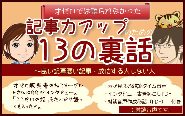 banner_tokuten_nekoyosan06