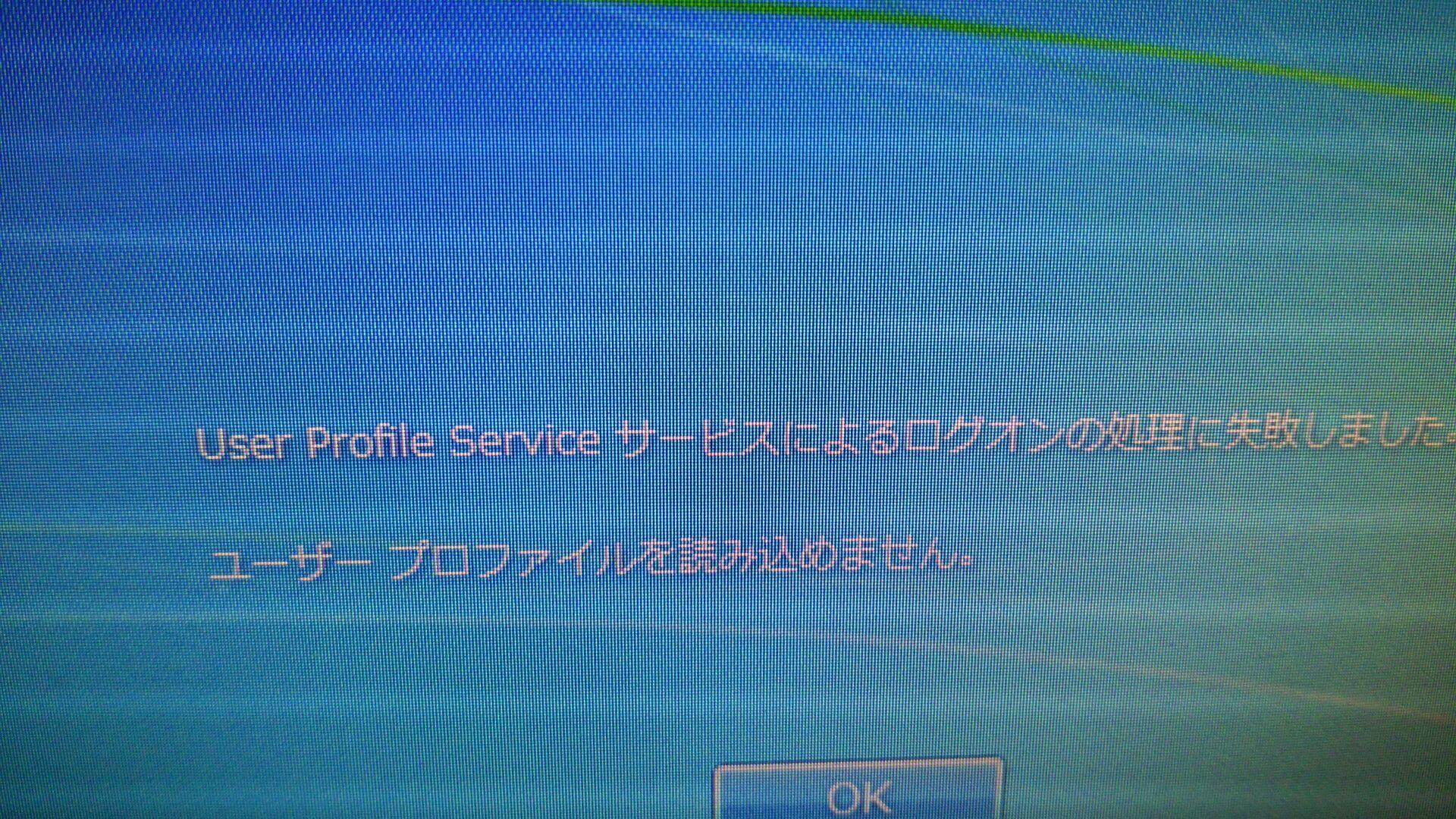 ユーザープロファイルを読み込めません