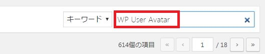 WP User Avatarの検索