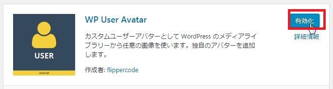 WP User Avatarのインストール
