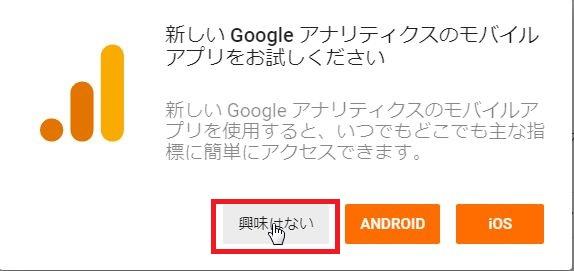 グーグルアナリティクス登録