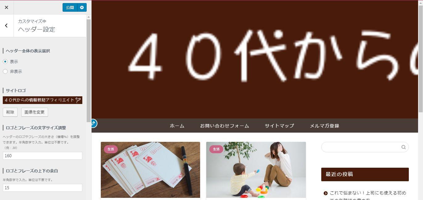 JINサイトロゴのアップロード