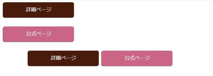 JIN基本のボタンのサンプル