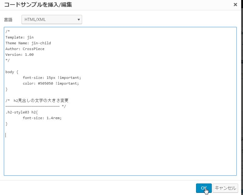 JINコード入力画面