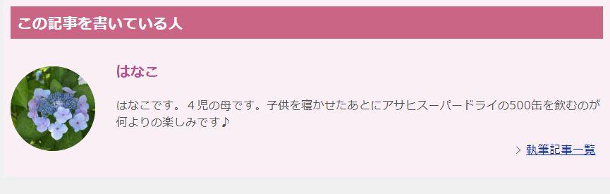賢威8この記事を書いている人