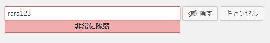 新規ユーザーのパスワード