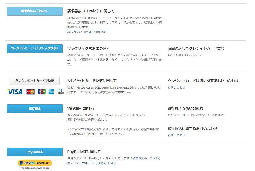 クラウドワークス仮払い支払い方法選択画面