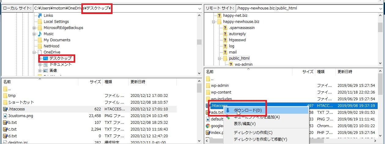 .htaccessファイルをダウンロード
