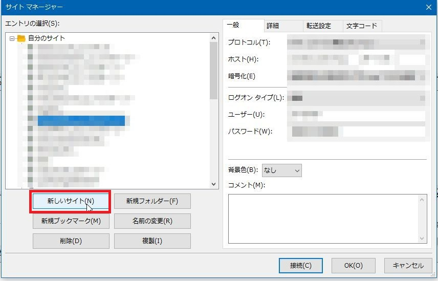 FileZilla設定方法