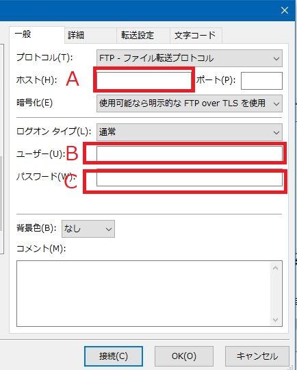 FileZillaの設定方法