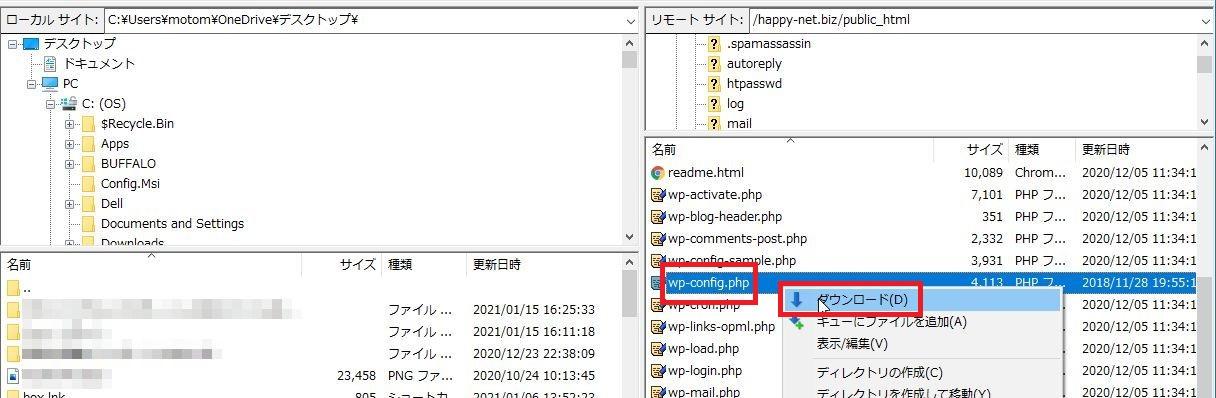 サーバーのファイルをダウンロードする方法