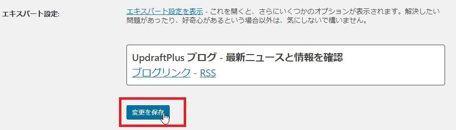 UpdraftPlusのスケジュール機能