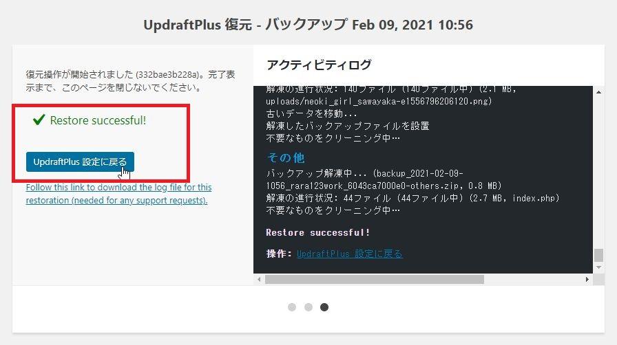 UpdraftPlusの復旧方法