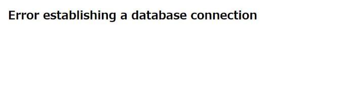 データベース確立エラー