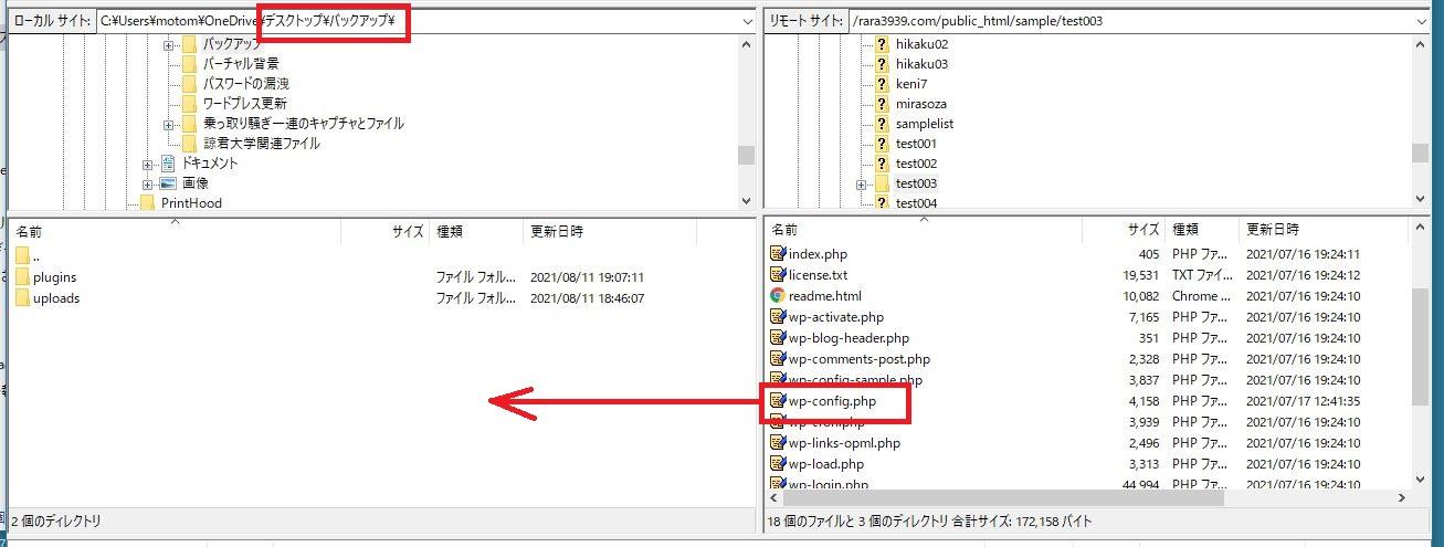 wp-config.phpのダウンロード
