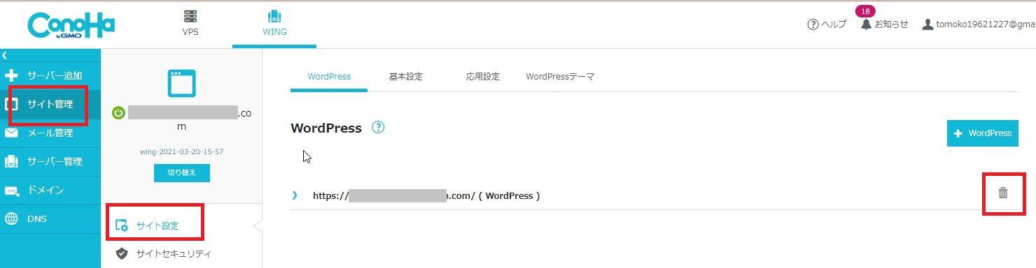 conohaサーバーでブログの削除