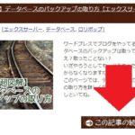 【賢威6.2】「続きを読む」をボタン画像にする方法