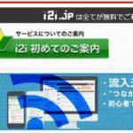 無料で使えるアクセス解析「i2i(アイツーアイ)」登録方法