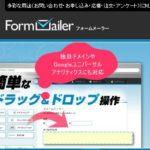 【メールフォーム】フォームメーラーは本当に使いやすいのか?