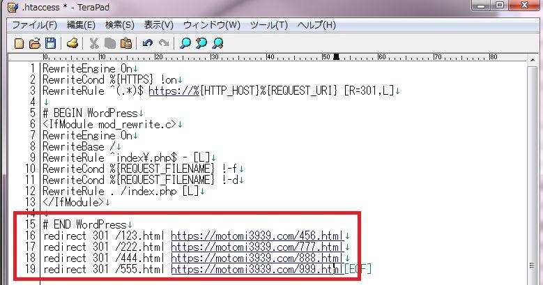 日本一簡単な301リダイレクトのやり方