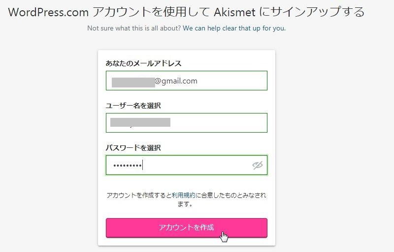 Akismet設定方法