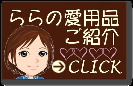 ららの愛用品ご紹介