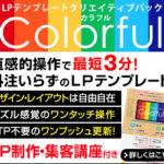 Colorful(カラフル)でLPを作ってみた感想・長所(メリット)・短所(デメリット)