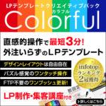 LP作成ツール「Colorful(カラフル)」のたった1つのデメリットを楽勝でクリアする方法