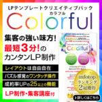 LP作成ツール「Colorful(カラフル)」のらら流レビューと特典