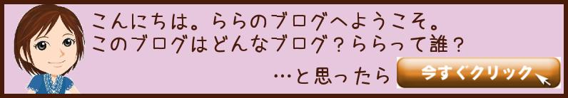 ららプロフィールページ