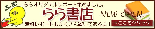ららの無料レポート