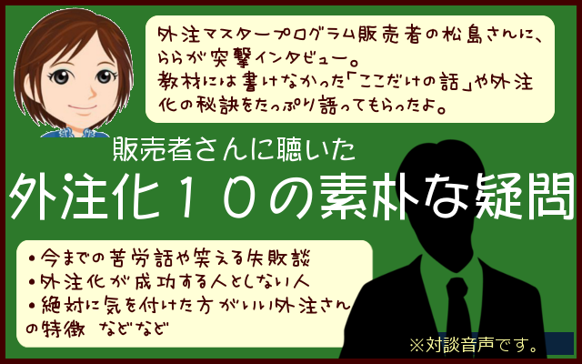 GMPららオリジナル特典:販売者の松島さんと対談させていただきました。