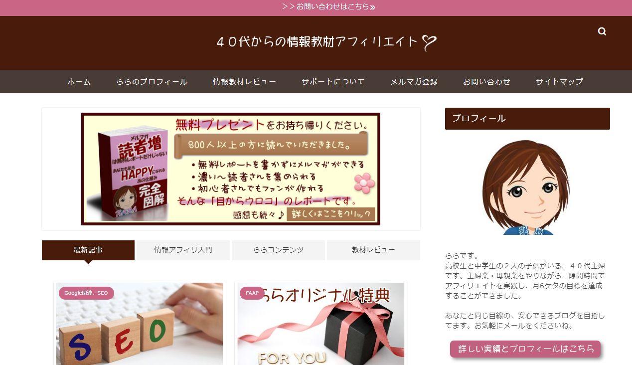 私のメインブログ