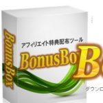 ボーナスボックス(BonusBox)が使えない?変な動きを解決する方法