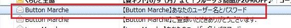 button_marche008