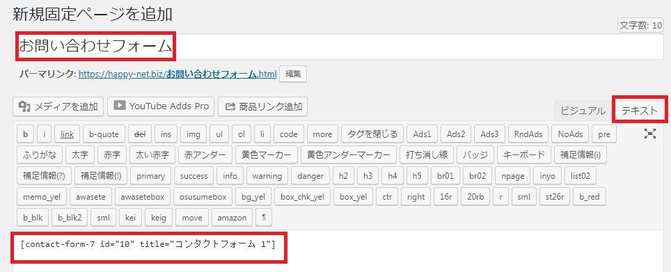 ContactForm7設定