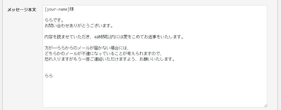 contactformの自動返信メール
