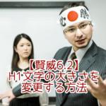 【賢威6.2】ヘッダーのH1文字の大きさを変更する方法