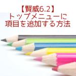 【賢威6.2】ヘッダーのトップメニューに項目を追加する方法