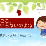 【賢威6.2】ヘルシー版・ヘッダーの葉っぱの画像を削除する