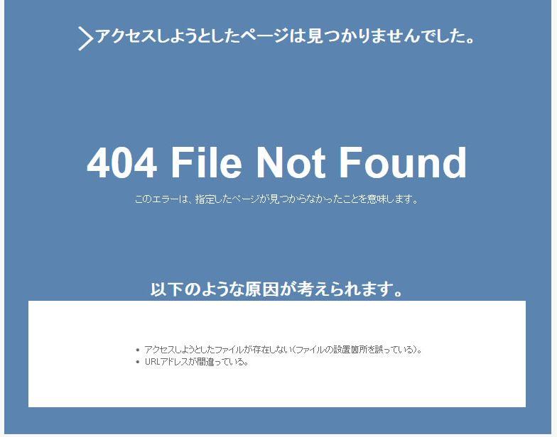 gazou_404error