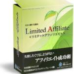 完全無料教材『リミテッドアフィリエイトlimited affiliate』のご紹介