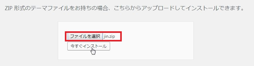 JINのインストール