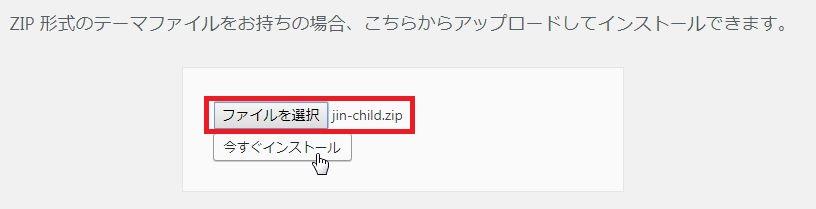 JIN子テーマのインストール