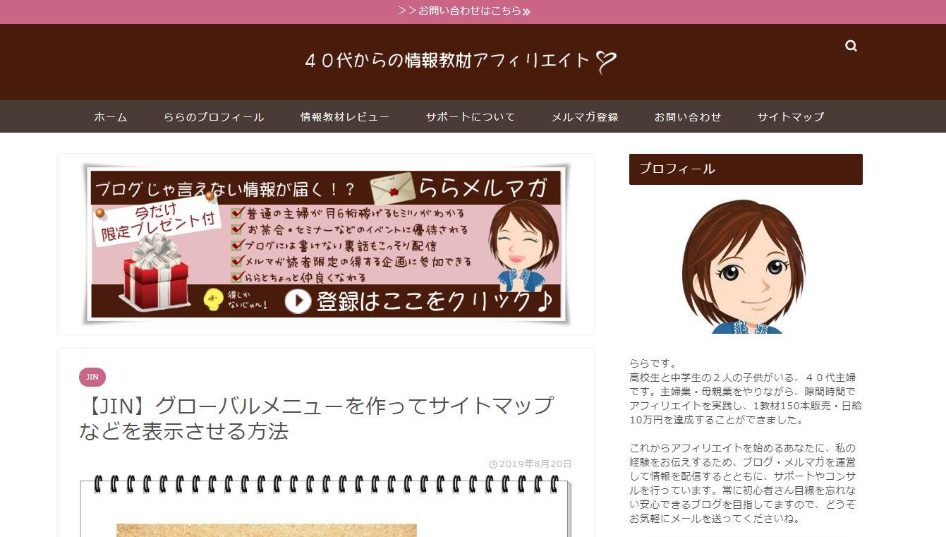 JINの基本設定後のトップページ
