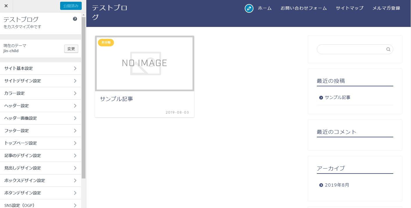 JINの基本設定画面