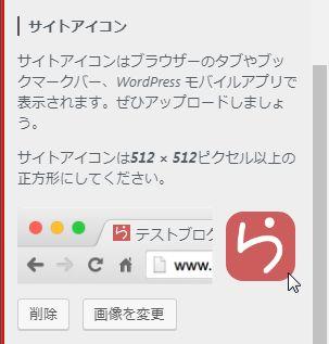 サイトアイコン設定方法