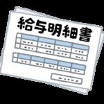 【アフィリエイターの確定申告】インフォトップ支払明細書の入手方法