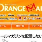 オレンジメール有料版の「無料期間」は本当に無料?
