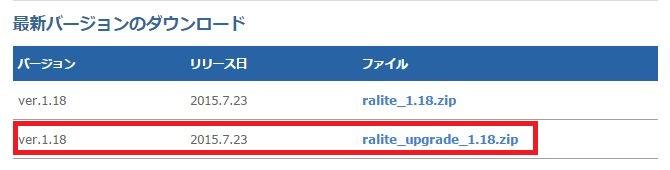 ra_versionup_05